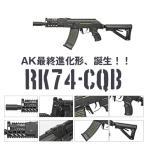 g&g 電動ガン RK74-CQB AK 最終進化形RK -74シリーズ【3か月保証】【送料無料】