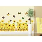 ウォールステッカー ひまわりと蝶々 ガーデン風 壁シール 向日葵 花壇風 はりなおせる 黄色い花