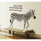 ウォールステッカー しまうま 全身 壁シール ゼブラ柄 英文字 モノクロ はがしやすい 動物
