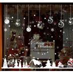 ウォールステッカー クリスマス 雪の街 壁シール サンタクロース はがせる トナカイ デコレーション