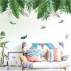 ウォールステッカー 熱帯植物 バナナ ヤシ 竹葉 壁紙シール グリーンリーフの茂み カフェ 装飾