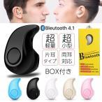 イヤホン bluetooth4.1 ブルートゥース ワイヤレス iphone ヘッドホン 片耳 ハンズフリー 通話可能 高音質 軽量 小型 充電 スポーツイヤホン メール便送料無料