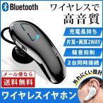 イヤホン Bluetooth iPhone アンドロイド スマホ 対応 片耳 両耳 bluetooth イヤホン ワイヤレス イヤホン ランニング スポーツ ジム 音楽の画像