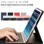 iPad ������ ���֥�åȥ��С� Bluetooth �����ܡ��ɥ����� iPad9.7 2017 ipad pro 9.7 air air2 ipad5 �����ܡ����դ� ����̵��