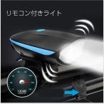 自転車 ライト 明るい USB充電式 持ち運び 軽量 簡単 人気 オススメ  メール便送料無料 規格外150g