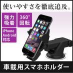 車載ホルダー スマホホルダー 車載用 スマホスタンド スマートフォン スマートフォンスタンド iPhone Android 対応 メール便送料無料 規格外250g