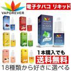 電子タバコ リキッド 5ml Vaporever フレーバー VAPOREVER ヴェポレバー EMILI vape X6 X7 X8J x-tc2 x-tc-2 電子たばこ ゆうメール便送料無料