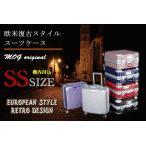 【MOG】スーツケース SSサイズ 全6色 機内持込 ノー・ジッパー TSAロック 超軽量 アルミフレーム キャリーバッグ キャリーケース