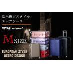 【MOG】スーツケース Mサイズ 全6色 ノー・ジッパー TSAロック 超軽量 アルミフレーム キャリーバッグ キャリーケース