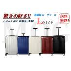 MOG 超軽量 スーツケース Lサイズ 全5色 TSAロック キャリーバッグ キャリーケース 軽量 ビジネス 旅行かばん PC ポリカーボネート