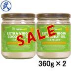 ココウェル エキストラバージンココナッツオイルエクスペラー360g×2瓶セット/ココナッツオイル
