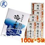 徳島特産・干し海老・ギフト箱・5袋入(100g×5)/ 徳島より発送 殻なし干しえび,阿波の海老造