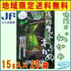 徳島漁連・カット若布(乾燥)20袋/ 徳島より発送 鳴門わかめ、カット若布ワカメ