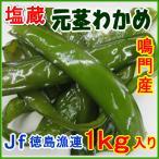 徳島特産・鳴門産茎わかめ(JF徳島漁連)1kg/【...