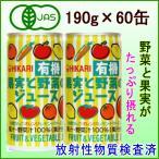 ヒカリ 有機果実と野菜のジュース 2箱/ 有機野菜果