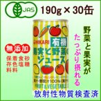 ヒカリ 有機 果実と野菜のジュース 1箱/ 有機野菜