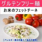 ダイエット麺 小林生麺・お米のフェットチーネ(白米)4袋/メール便送料無料 グルテンフリーヌードル ノンアレルギー ダイエット麺 低カロリー 低糖質 低脂肪