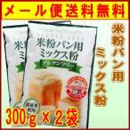 桜井食品・米粉パン用ミックス粉300g 2袋セット/メール便 桜井食品