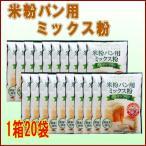 桜井食品・米粉パン用ミックス粉300g (1箱20袋)/地域限定送料無料 グルテンフリー 桜井食品