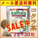 サラシアの王様 コタラ茶1袋30包/スリランカ産、サラシア属コタラヒムブツの葉100%使用【送料無料】