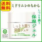 ミドリムシのちから保湿ジェル/ユーグレナ開発・みどりむし化粧品