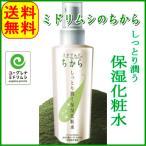 ミドリムシのちから保湿化粧水/ユーグレナ開発・みどりむし化粧品