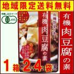 光食品・有機 肉豆腐の素 1箱24袋/有機惣菜の素 有機野菜果実調味料 ヒカリ食品 ひかり食品 光食品 有機 jas 調味料