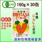 ヒカリ 有機にんじんジュース 1箱/ 有機野菜果実ジ
