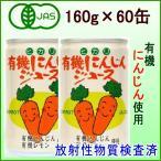 ヒカリ 有機にんじんジュース 2箱/有機野菜果実ジ