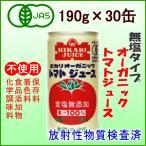 ヒカリ オーガニック トマトジュース 食塩無添加 1箱