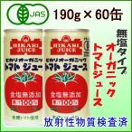 ヒカリ オーガニック トマトジュース 食塩無添加 2