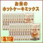 桜井食品・お米を使ったホットケーキミックス200g(1箱20袋)/地域限定送料無料 グルテンフリー 桜井食品