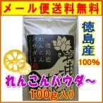 蓮根粉・れんこんパウダー100g/国産・徳島県鳴門市産 レンコンパウダー