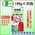 ヒカリ・オーガニックりんごジュース 1箱(30缶)/ 有機野菜果実ジュース リンゴジュース  ひかり食品 光食品 有機 jas  ジュース ギフト