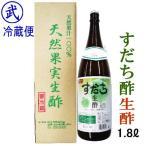 クール便・すだち酢 生酢 1.8L(一升瓶)/ 徳島より発送 徳島産すだちを使用 スダチ酢