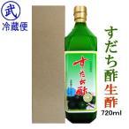 クール便・すだち生酢720ml(化粧瓶)/ 徳島より発送 徳島産すだちを使用 スダチ酢