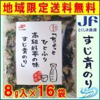 徳島漁連・ちょっとひとふり高級料亭の味 すじ青のり 16袋/ 徳島より発送 すじ青のり、ふりかけ、乾のり