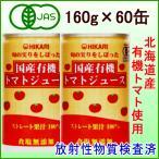ヒカリ 旬の実りをしぼった国産有機 トマトジュース