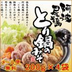 徳島特産・阿波尾鶏とり鍋のみそ4袋(200g×4)/ 徳島より発送 ・とり野菜鍋に御前味噌と阿波尾鶏のとり鍋みそ・ 送料無料