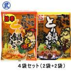 徳島特産・とり鍋のみそ食べくらべセット/阿波尾鶏とり鍋のみそ×2袋と阿波尾鶏旨辛とり鍋のみそ×2袋・御前味噌と阿波尾鶏のけずり