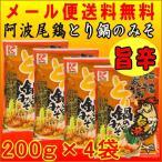 徳島特産・阿波尾鶏旨辛とり鍋のみそ4袋(200g×4)/ 徳島より発送 ・とり野菜鍋に御前味噌と阿波尾鶏のとり鍋みそ・ 送料無料