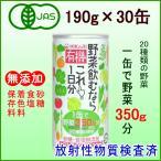 ヒカリ 有機野菜飲むならこれ!1日分 1箱(190g×30缶