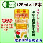 ヒカリ 国産有機 野菜ジュース 1箱【紙容器】/ 有機
