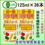 ヒカリ 国産有機 野菜ジュース 2箱【紙容器】/【お