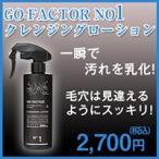 GO-FACTOR NO1 クレンジングローション【通常】