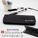 ヘアアイロン 携帯 保管用 耐熱ポーチ