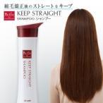 縮毛矯正剤 くせ毛シャンプー リファイン キープストレート シャンプー 200mL