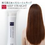 縮毛矯正剤 リファイン キープストレート コンディショナー 200mL