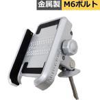 バイク スマホホルダー アルミニウム合金 ステムキャップ ボルトイン