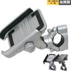 バイク スマホホルダー 画像